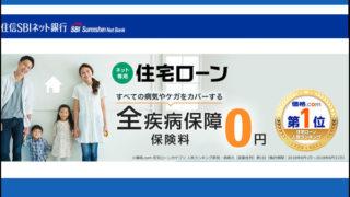 住信SBIネット銀行(600x480)