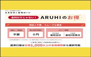 ARUHIフラット35(320x200)