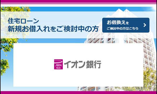 イオン銀行(600x480)