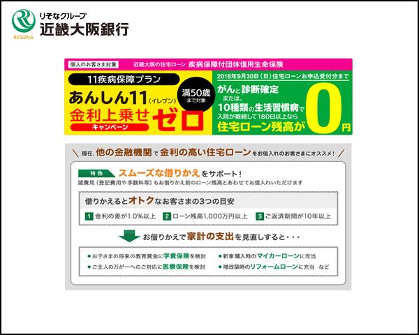 近畿大阪銀行(600x480)
