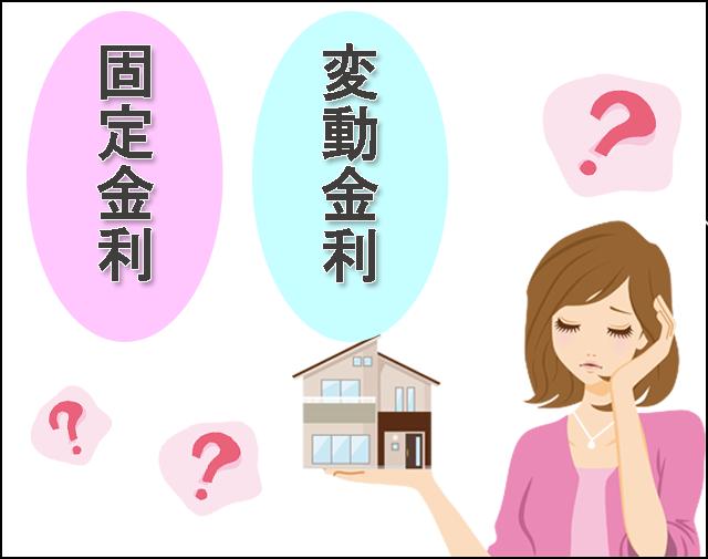 住宅ローンの借り換えをするときの金利タイプはどれが良いの?