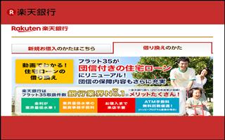 楽天銀行フラット35(320x200)