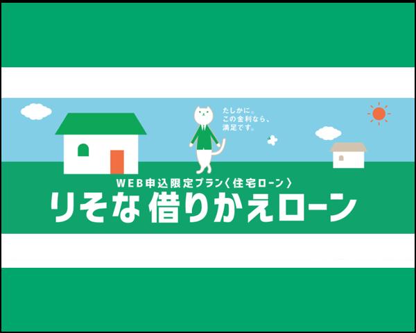 りそな銀行(640x480)