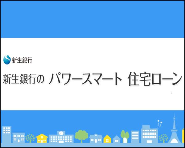 新生銀行()600x480