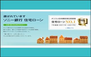 ソニー銀行(320x200)