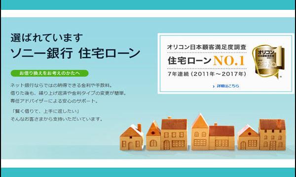 ソニー銀行(600x480)