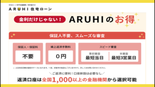 ARUHIフラット35(600x480)