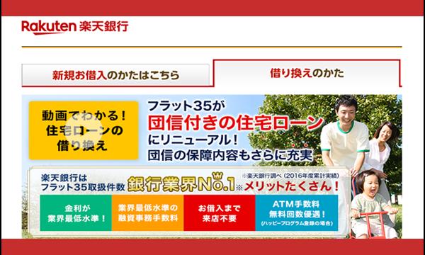 楽天銀行フラット35(600x480)