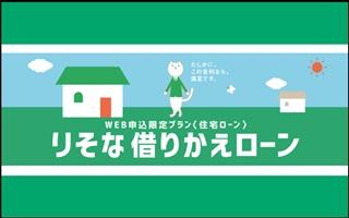 りそな銀行(320x200)