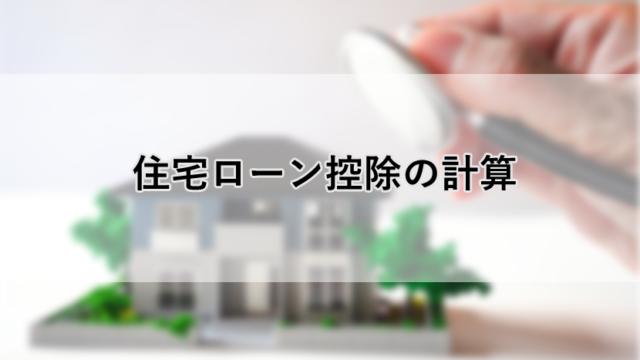 住宅ローン控除の計算