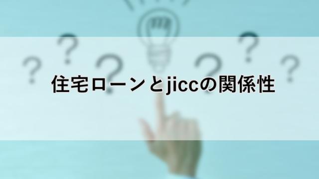 住宅ローンとjicc