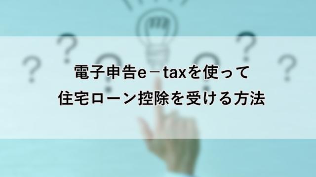 電子申告e-taxを使って住宅ローン控除を受ける方法