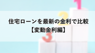 住宅ローンを最新の金利で比較【変動金利編】